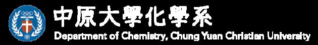 中原大學化學系